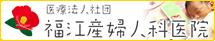 福江産婦人科